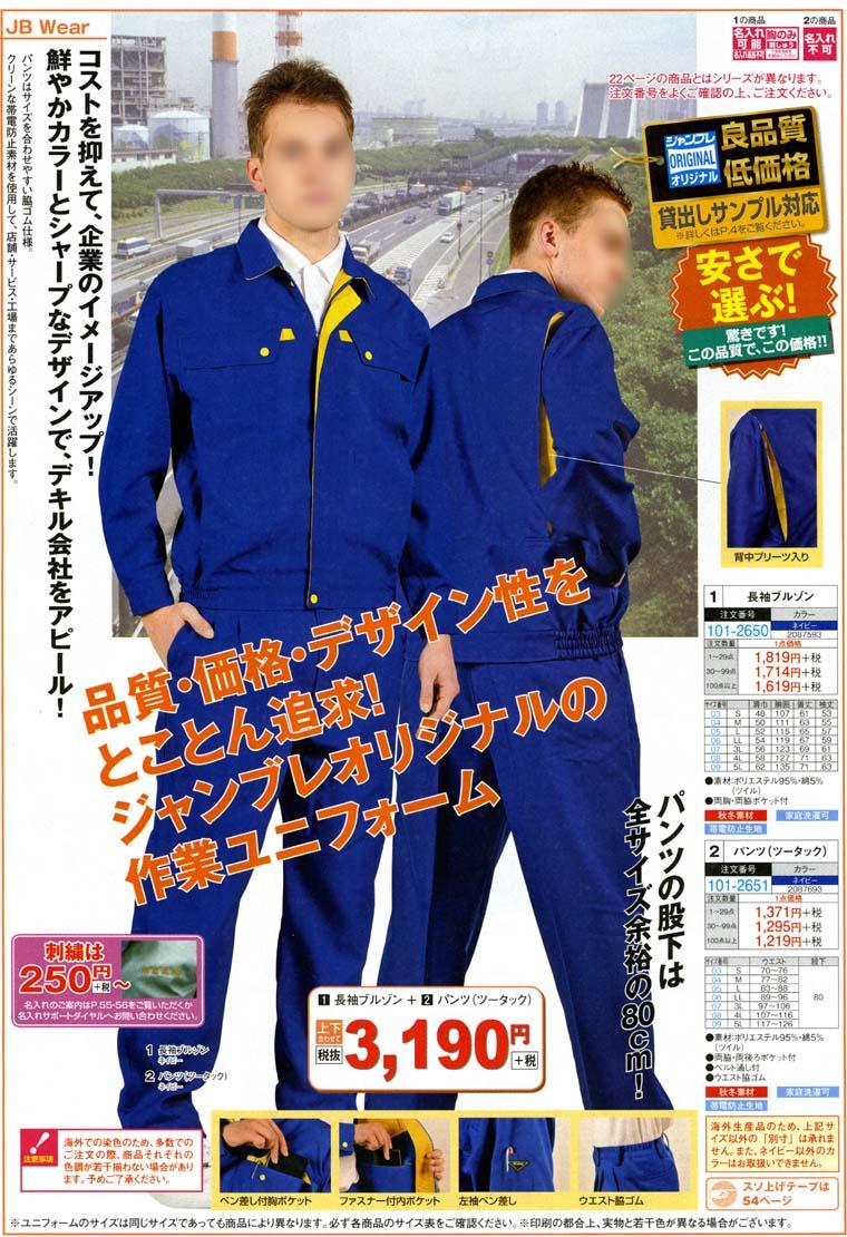 作業服 男子ユニフォーム 鮮やかなカラーとシャープなデザインでデキる会社をアピール 作業服,ユニフォーム