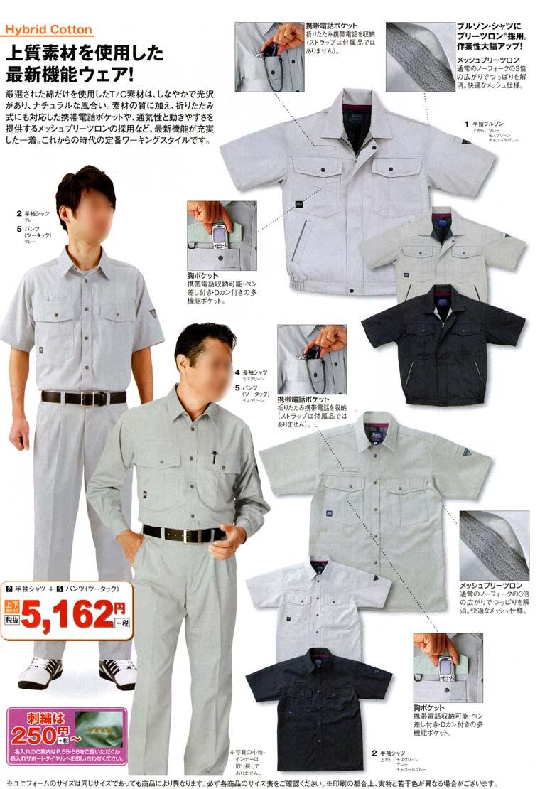 ハイブリッドコットン作業服 上質素材を使用した最新機能ワークウェア! 軽量で春夏のワーキングウェアとして最適。携帯電話ポケットなど収納部分も充実した一着です ブルゾン,シャツ