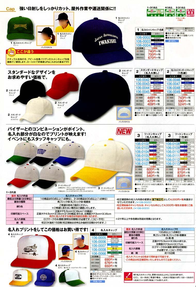 イベントサービス帽子 強い日射しをカットできるキャップに名入れができます 日差しをしっかりカット。屋外作業や運送関係業に名入れキャップで自社アピール 名入れ帽子,名入れキャップ