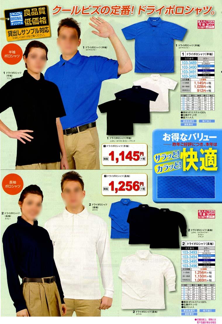 ドライメッシュ ポロシャツ&Tシャツ 一年中快適な着用感 吸汗・速乾加工。ドライメッシュのポロシャツ&Tシャツは年中さわやかな着心地です ポロシャツ,Tシャツ