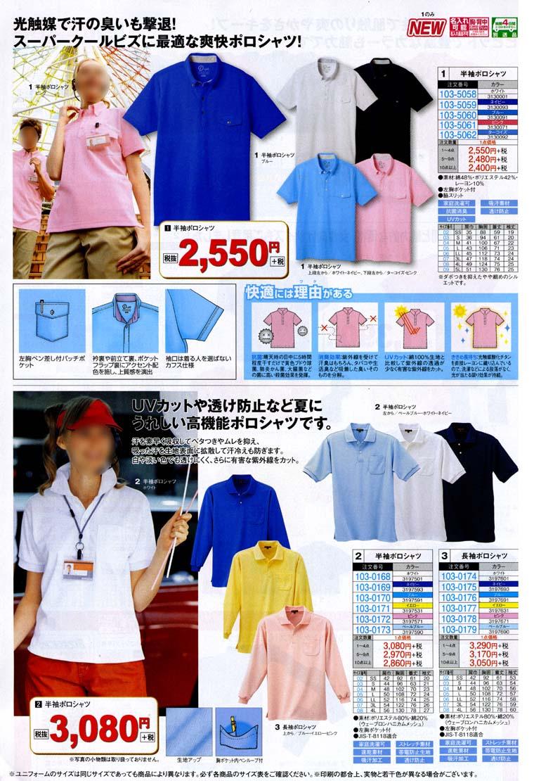 ポロシャツ 一年中さわやかに着こなせる高機能ポロシャツ 働く体にスマートフィット。動きやすくお求めやすいポロシャツ 長袖,半袖