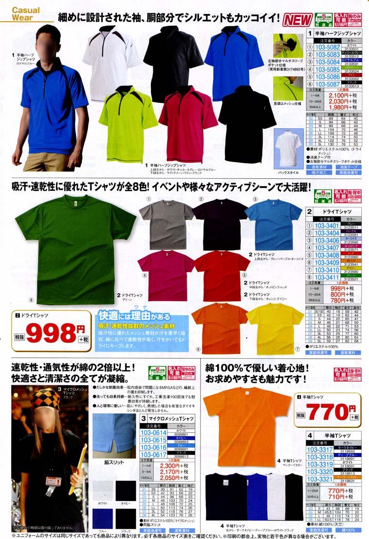 マイクロメッシュTシャツ 速乾性・通気性が綿の2倍以上!カジュアルウェア 収納力&吸収力でアクティブワークを実現した吸汗速乾メッシュTシャツ カジュアルウェア