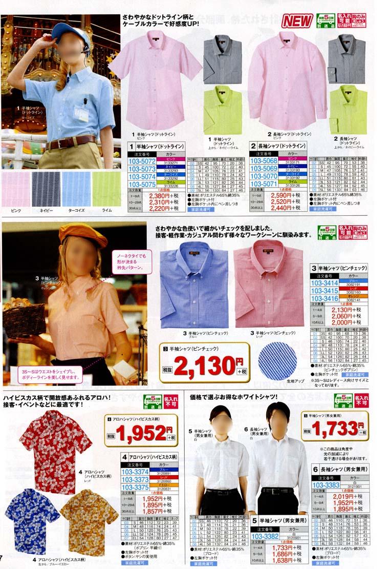 カジュアルシャツ ノーネクタイでも形が決まる衿先パターン クールビズはノータイでカジュアルに。さわやかな色使いは接客・軽作業・カジュアル問わずの優れモノ カジュアルシャツ