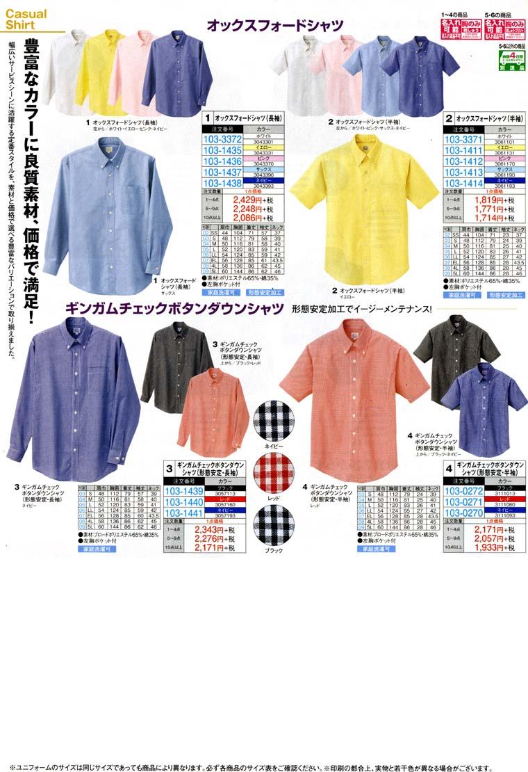 オックスフォードシャツ 定番スタイルを素材で選べる豊富なバリエーションウェア 色からも充実したカジュアルシャツのラインナップ カジュアルシャツ
