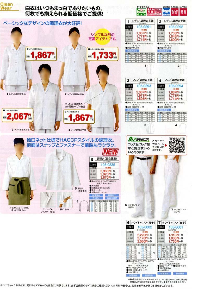 白衣 いつも真っ白。まとめ買いがお得な調理衣・実験衣 クリーンウェアの定番白衣。用途にあわせて実験衣・調理衣よりお選び下さい 白衣 調理衣,実験衣