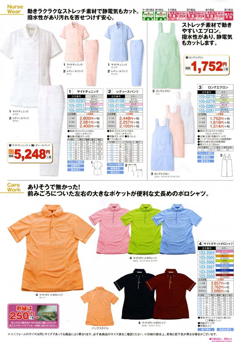 メディカルウェア 幅広く対応できる定番型の白衣・診察衣 男女揃えてカラーも多彩にご用意。介護、マッサージなどの業種に 診察衣,介護,マーサージ