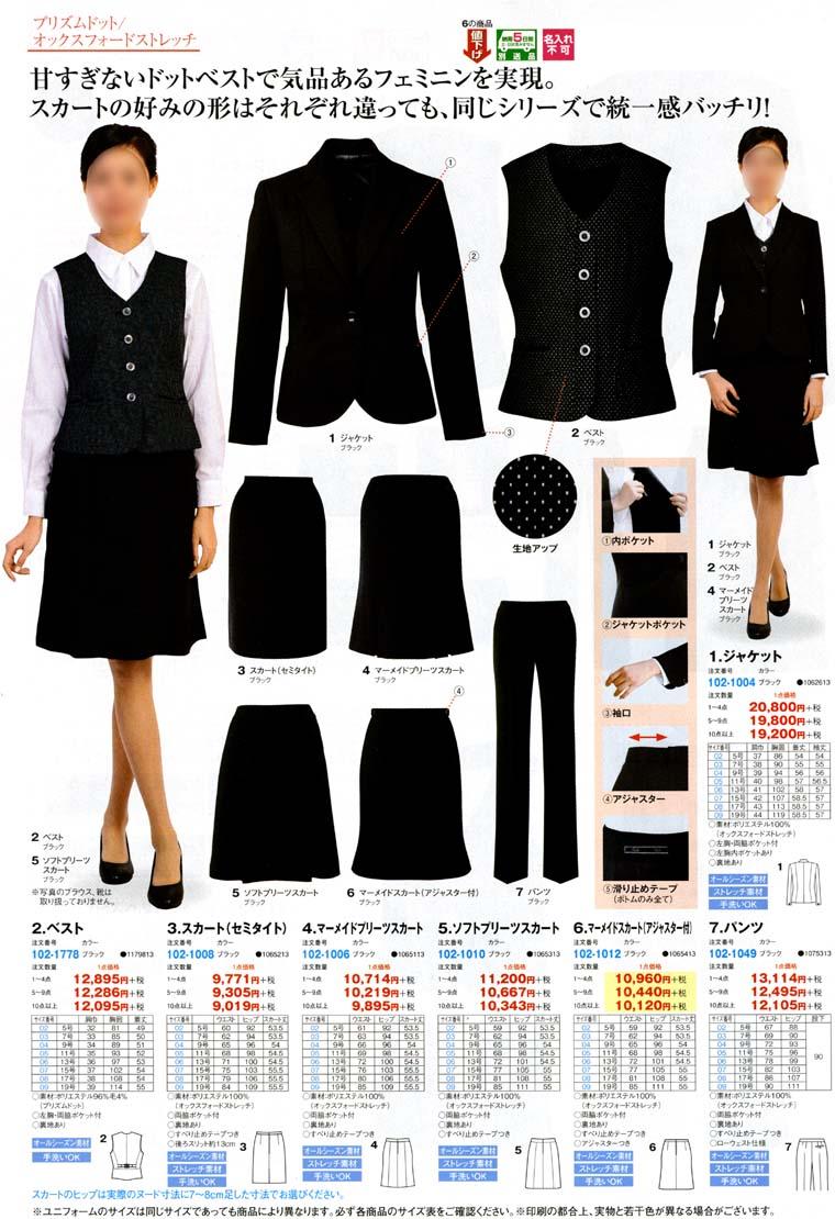 オフィス事務服 モダンでキュートな女性用ユニフォームです。 甘すぎないドットベストで気品あるフェミニンを実現 ジャケット,ユニフォーム