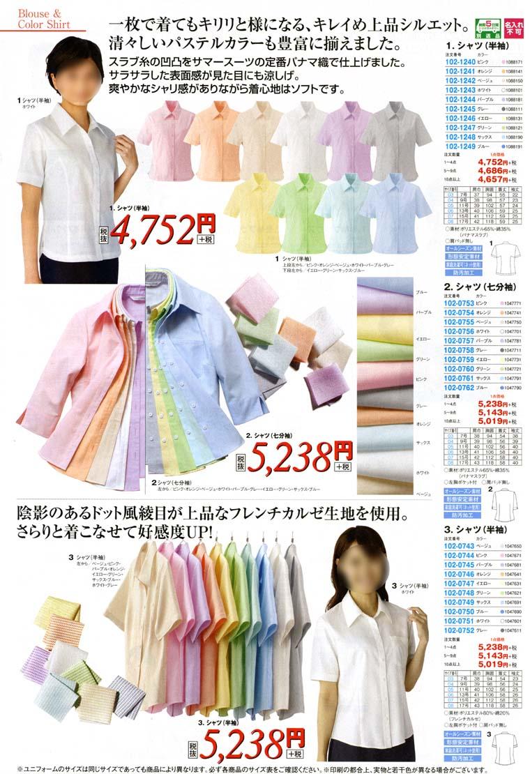 カラーシャツ 半袖・七部袖 一枚で着てもサマになる、キレイめ上品シルエットのシャツを清々しいパステルカラーも豊富に揃えました シャツ