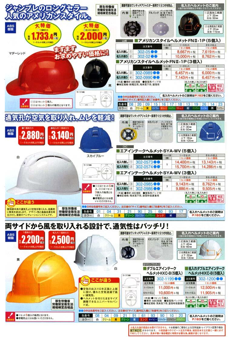 涼感ヘルメット 耐侯性にも優れたタイプ。快適なエアインテークも! お好みのタイプを!名入れもできます。 ヘルメット