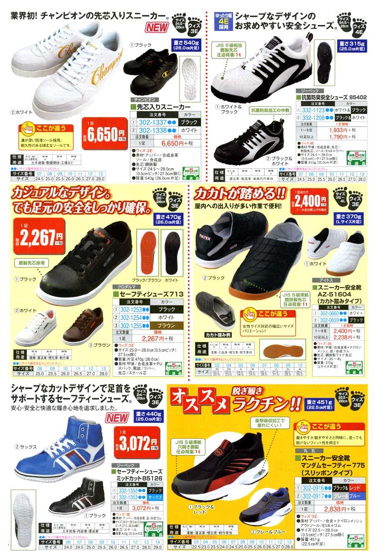 スニーカー スポーツシューズ・スニーカー安全靴 各種、高機能であなたの足元をサポートします。 超軽量,シューズ