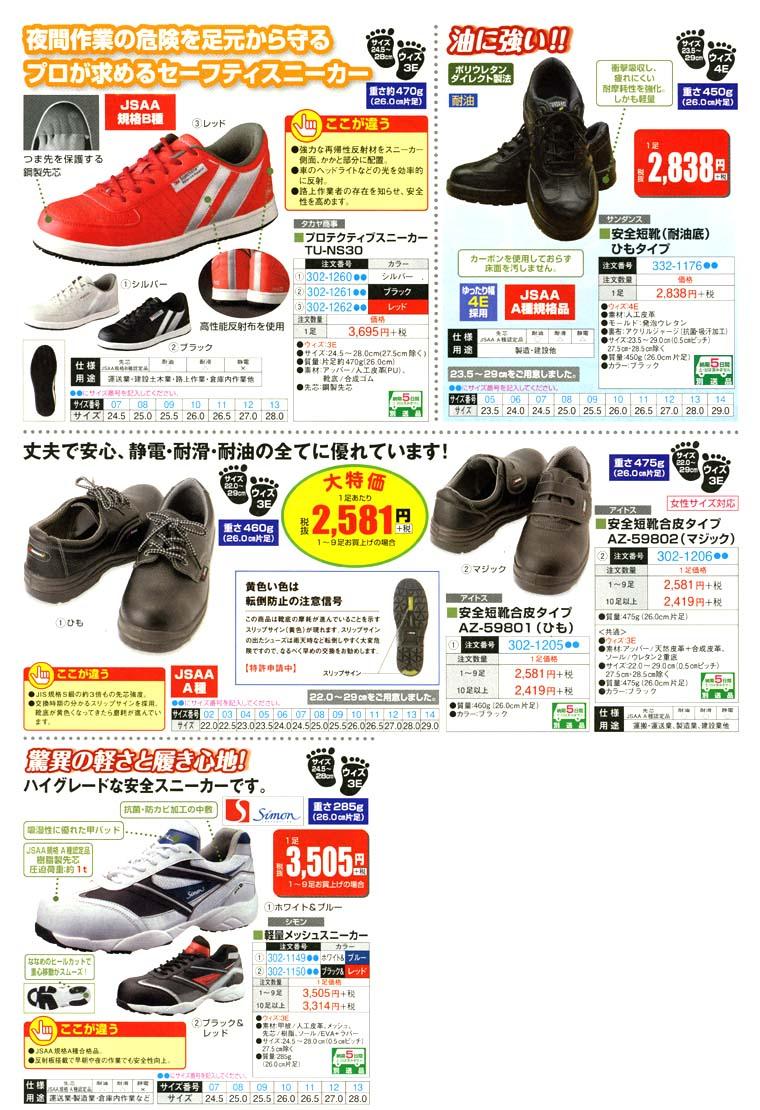 機能付安全靴 静電気帯電防止・耐油・防水…頼れる機能付安全靴 /A></TD>  安全靴