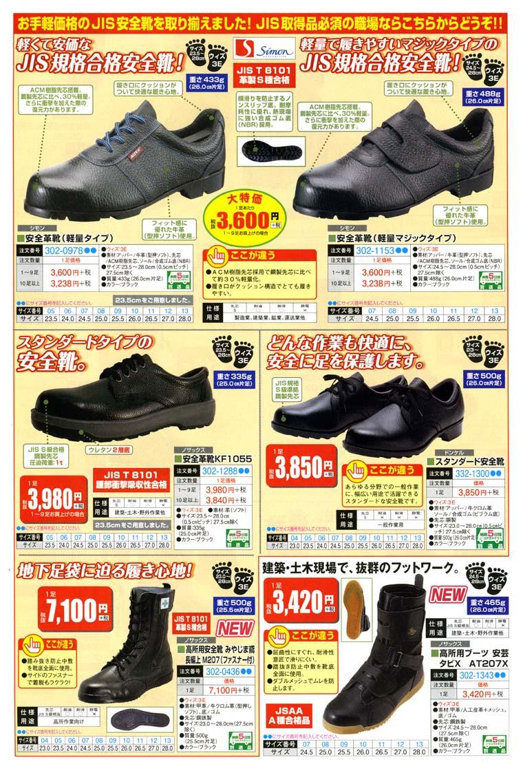 安全作業靴 スタンダードタイプの安全革靴をお得にご提供! >  安全作業靴