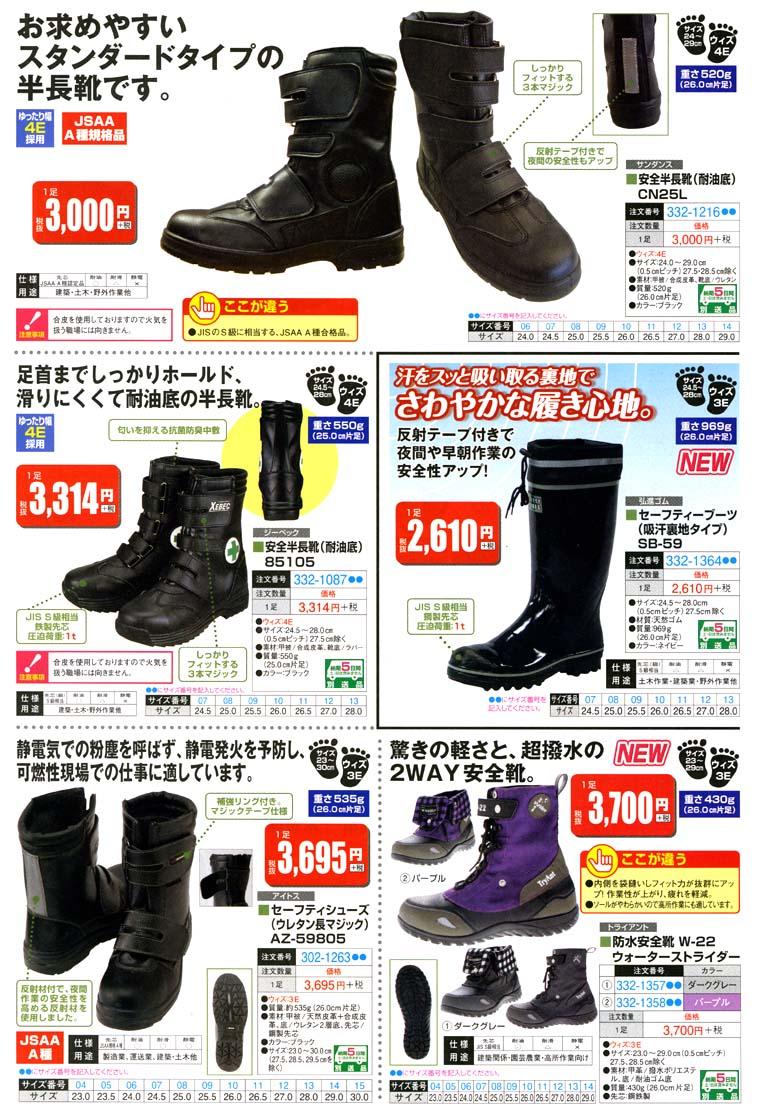 ブーツ 長靴タイプの安全靴を揃えました 足首までしっかりホールド。履き心地・充実の機能付です。 安全靴,ブーツ