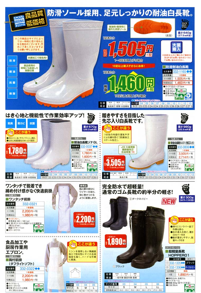 白長靴 防滑・抗菌・防滑耐油白長靴 はき心地と機能性で作業効率アップ! ノンスリップ,防滑ソール
