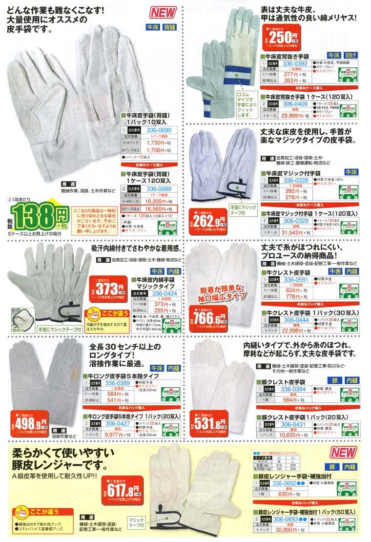 作業用皮手袋 丈夫で耐久性抜群の牛皮手袋をご用意。 安全性・作業性・経済性を追求した作業用皮手袋 牛皮手袋