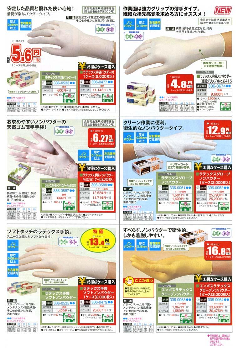 衛生手袋 ラテックス手袋は衛生的で工場作業や食品関係に便利。 用途に合わせたラインアップも充実なラテックスグローブです 衛生手袋,ラテックス