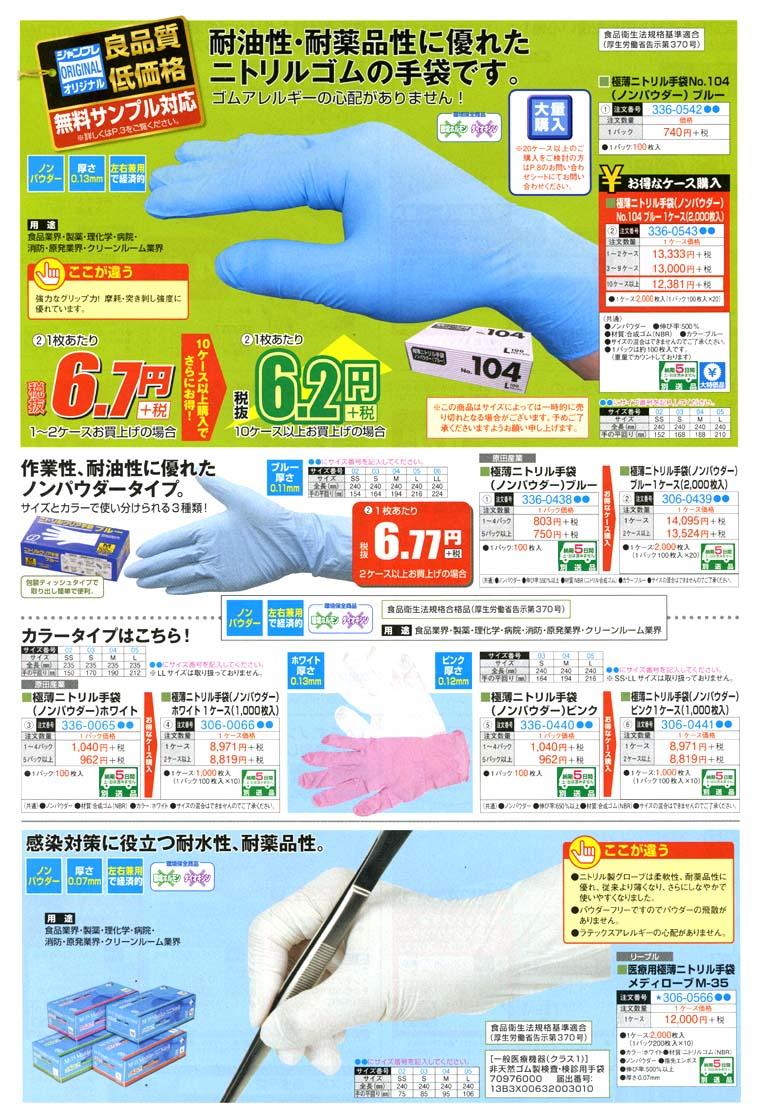 二トリル手袋 耐油・耐薬品に優れて抜群のフィット感のニトリル製手袋 用途に合わせ衛生的なノンパウダーにホワイトタイプの衛生グローブもどうぞ ニトリル手袋,ノンパウダー