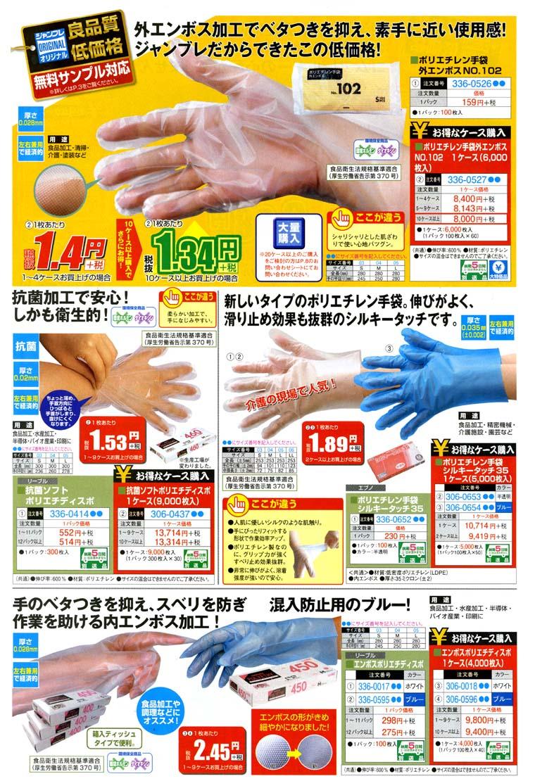 ポリエチレングローブ 様々なシーンで大活躍のポリエチレン手袋 抗菌加工で安心。人気NO.1のポリエチディスポ ポリエチレングローブ,手袋