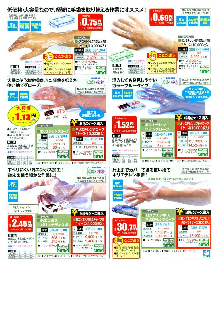 ポリエチディスポ 食品・水産加工の現場に最適なの使い捨てポリエチレン手袋 左右兼用で経済的なポリエチレングローブ ポリエチレングローブ,ディスポ