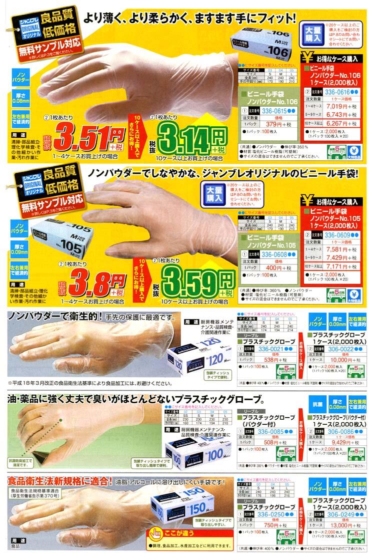 プラスチックグローブ非常に薄くて丈夫。ぴったりフィットのプラスチック製手袋 衛生的なノンパウダータイプ、着脱しやすいパウダータイプなどの用途に プラスチックグローブ,手袋