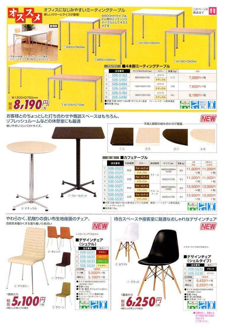 モダン応接セット 洗練されたデザインで空間を演出する応接セット シンプルなデザインでお洒落なオフィス空間を演出します。 応接,ソファー,センターテーブル