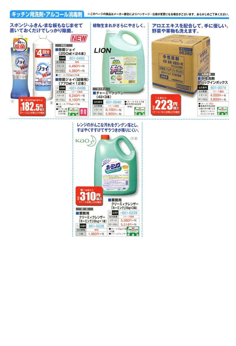 キッチン用洗剤 業務用でお買得になったお馴染みのキッチン洗剤 店舗などで多く使用され、どんなところでも磨くほど光るスプレー洗剤 キッチン用洗剤,希釈,除菌
