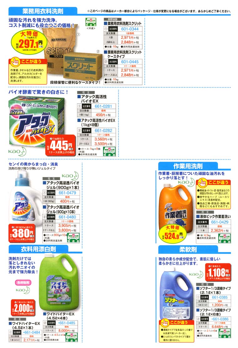 業務用スリッパ 抗菌防臭加工の日本製名入れスリッパ エステサロン・美容室などにおすすめのカラースリッパ 業務用スリッパ
