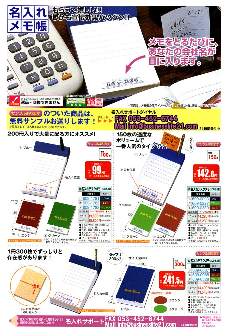 名入れメモ帳 人気名入れ販促物!配り物としてアピール度の高い名入れメモ帳 メモをとるたびにあなたの会社名が目に入ります デスクメモ帳