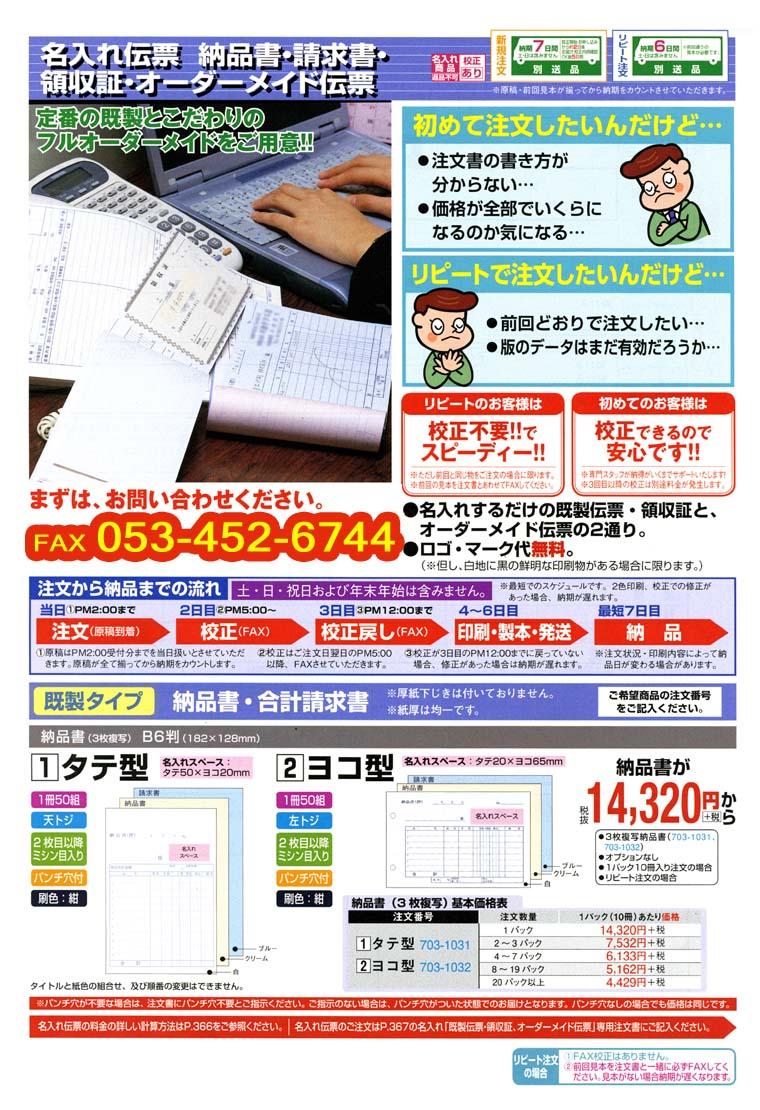 名入れ封筒印刷範囲枠タイプ・書体・文字色をお選び下さい /A></TD>  長3,長4,角2,封筒