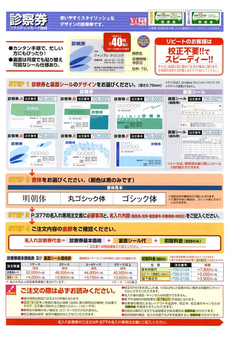 名入れ領収証 既成タイプの領収証の印刷範囲内に会社名など名入れ印刷 /A></TD>  領収証