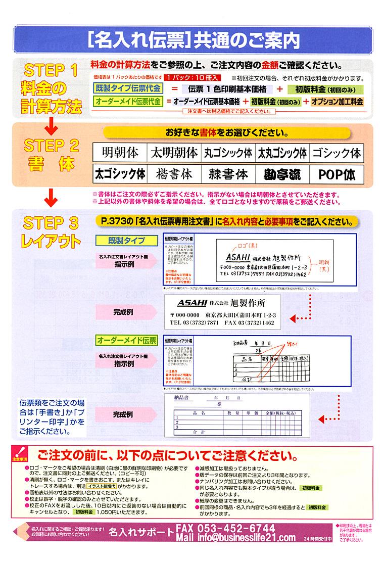 オーダーメイド伝票の製本タイプ 製本タイプ・書体をご指示下さい /A></TD>  オーダーメイド伝票