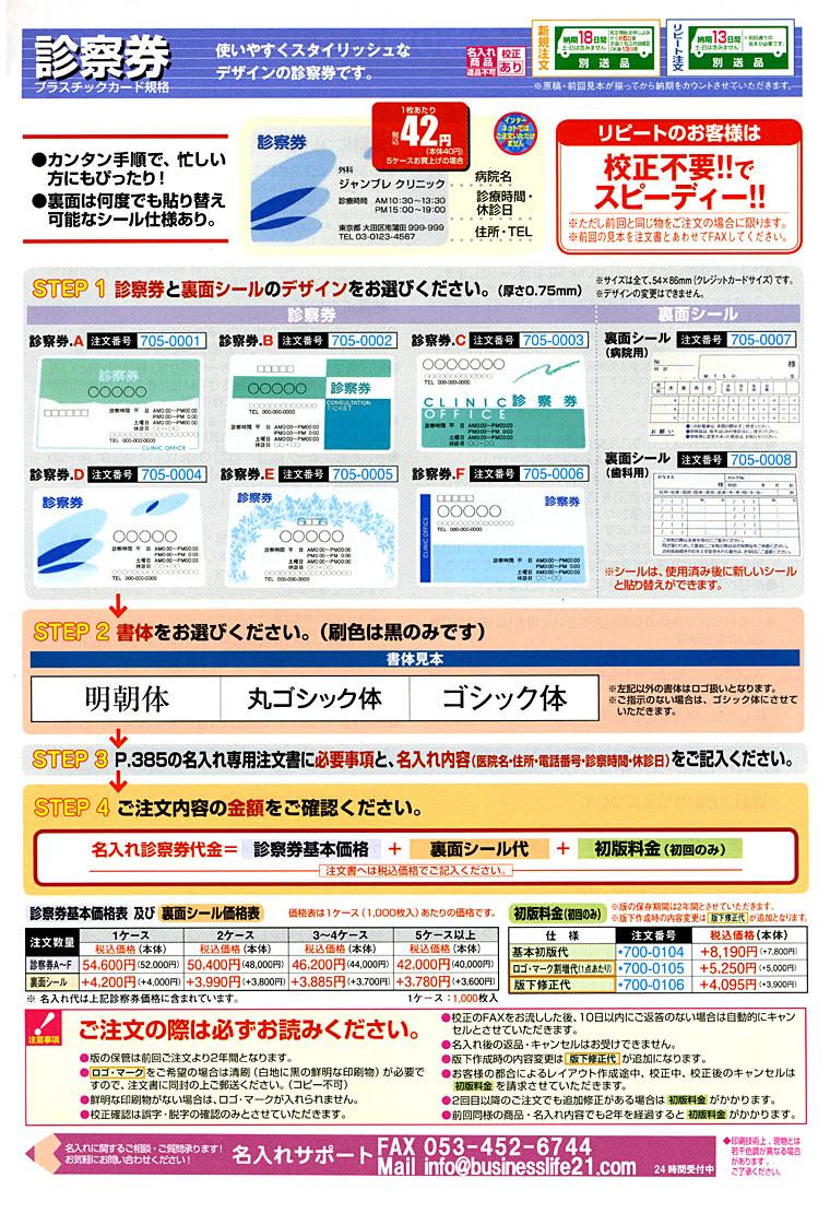 名入れ診察券 カンタン手順で忙しい方にピッタリの名入れプラスチック診察券 /A></TD>  プラスチックカード診察券