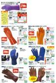 加工手袋 塩ビ・ゴム手袋 強くしなやかなすべり止め付ビニール手袋や柔軟性アップ!強力グリップ効果の高いゴム手袋 塩ビ,ゴム手袋,すべり止め