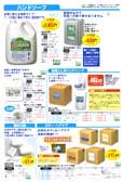 手肌・髪・体用洗剤 ハンドソープにボディー&ヘアケア洗剤を業務用でお買得 手洗いを徹底し、清潔な環境作りに。植物エキス配合の業務用ボディソープ ハンドソープ,ボディーソープ
