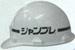 ヘルメットに会社名、ロゴマークを印刷します